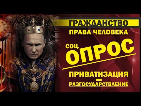 Права человека, ПОПРАВКИ в конституцию - ОПРОС, гражданство и ПРИВАТИЗАЦИЯ!!!!!!!!