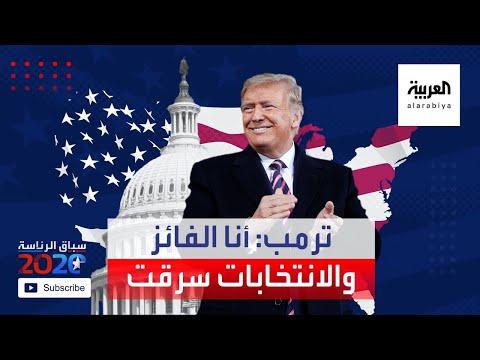 العرب اليوم - شاهد: ترمب يؤكد من جديد أنه الفائز والانتخابات سُرقت منه