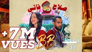 #BB EP 10   صلاح وفاتي   الحلقة 10