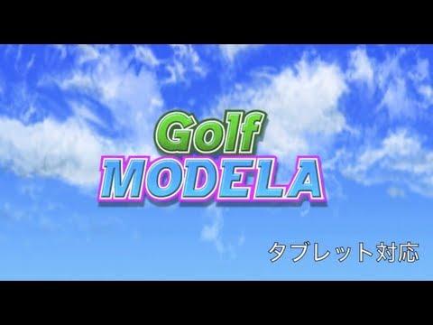 Video of ゴルフモデラ♪Golfコースも作れる無料ゴルフゲームアプリ