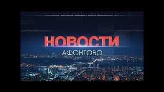 Афонтово Новости 12.11.18