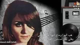 مازيكا فيروز - هب الهوى ✿ زمن الفن الجميل ✿ تحميل MP3