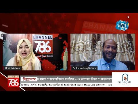 ঈদুল আযহা উপলক্ষে বিশেষ অনুষ্ঠান | ঈদ আড্ডা | Channel786