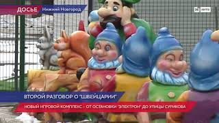 """Жителям Нижнего Новгорода представили концепцию обустройства игровой площадки в парке """"Швейцария"""""""