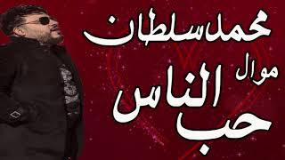 محمد سلطان موال حب الناس تحميل MP3