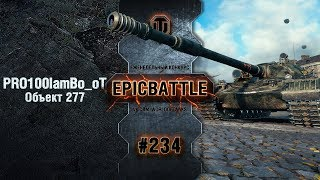 EpicBattle #234: PRO100IamBo_oT / Объект 277 [World of Tanks]