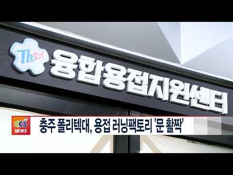 The(더)융합용접지원센터 개관