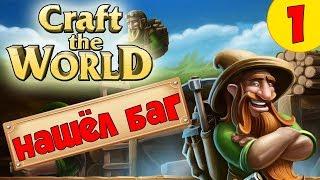 НАШЁЛ БАГ   Craft The World #1