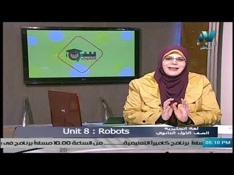 لغة انجليزية للصف الأول الثانوي 2021 ( ترم 2 ) الحلقة 3 - Unit 8 : Rebots