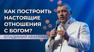 Как построить настоящие отношения с Богом? / Владимир Мунтян