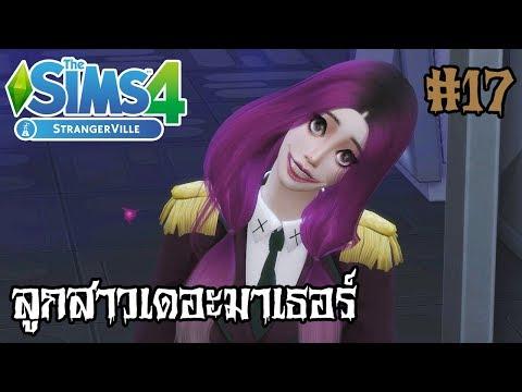 The Sims 4 Stranger Ville