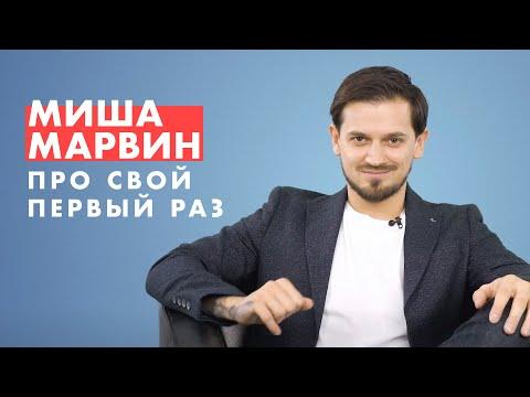Миша Марвин про свой первый корпоратив | #ВПервыйРаз