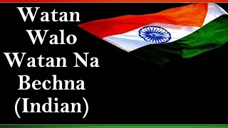 Watan Walo Watan Na Bechna (Indian) || Patriotic Songs - Download this Video in MP3, M4A, WEBM, MP4, 3GP