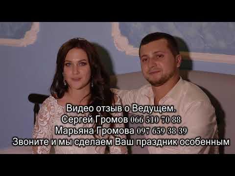 Сергей Громов, відео 9