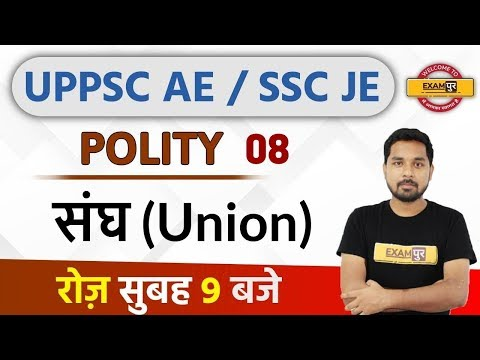 UPPSC AE / SSC JE || GS || Polity || Nitin sir || Class 08 || संघ (Union)