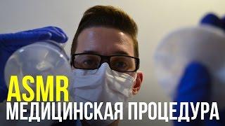АСМР на русском – Медицинская процедура для лица • ролевая игра. #44