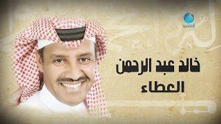 خالد عبد الرحمن - العطاء Khalid Abdulrahman - ElAtaa تحميل MP3