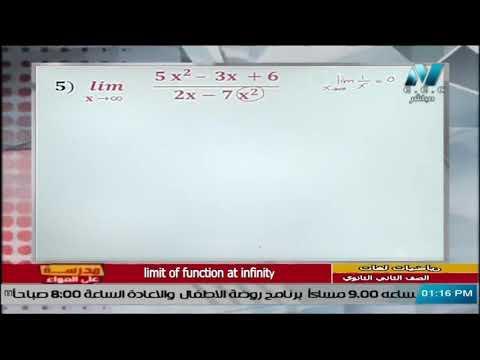 رياضيات لغات للصف الثاني الثانوي 2021 - الحلقة 18 - limit of function at infinity