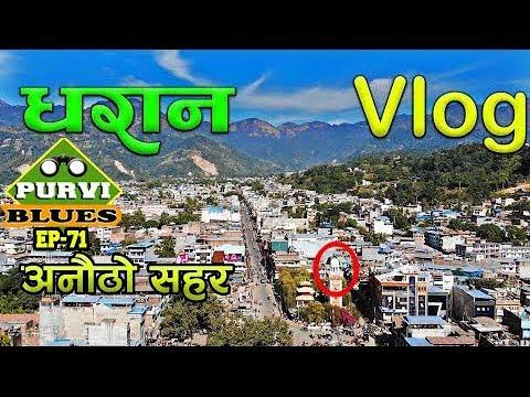 Dharan Vlog || Budha Subba, Pindeshwor, Dantakali, Panchakanya, Bijayapur Palace and Ghopa BPKIHS