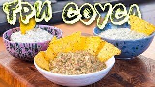 Три соуса для чипсов. Начос. Тар-тар. Соус-окрошка. Мексиканский Гуакамоле