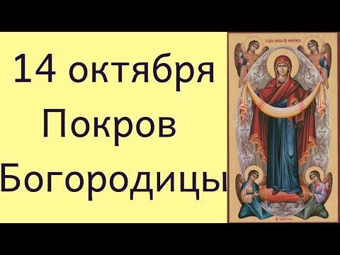Покров Богородицы 14 октября 2018. Молитва о замужестве и семейном счастье