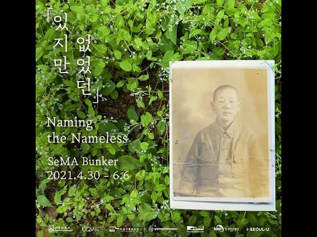 있지만 없었던 Naming the Nameless(Teaser #2)
