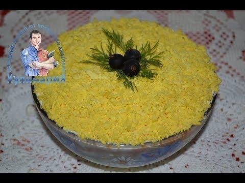 Нежнейший салат мимоза с печенью трески, рецепт без риса и картошки