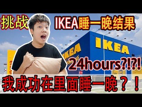 在IKEA睡了一个晚上!