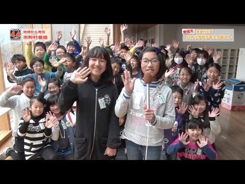 地域発信44ch 東海村支局/白方小学校TV