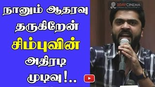 Simbu Gives His Support Opens About His Decision 2DAYCINEMA
