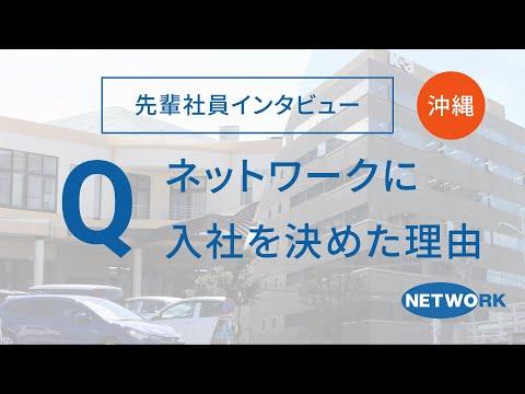 【先輩社員インタビュー・沖縄】Q. ネットワークに入社を決めた理由