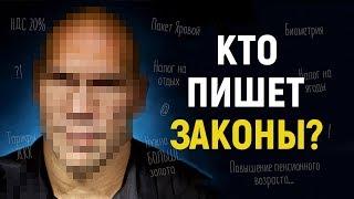 Депутат проговорился кто пишет законы для Россиян?!