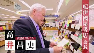 紀伊國屋書店会長・高井昌史夢遺産~リーダーの夢の先~・#24