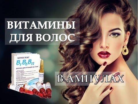 Витамины для волос в ампулах Бюджетный уход Витамины для роста волос