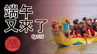【端午又來啦!】端午佳節來吃粽 台灣民俗必須懂|民俗大廟埕 ep.116