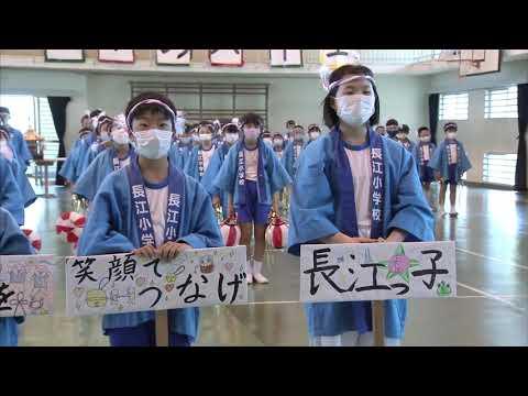 Nagae Elementary School