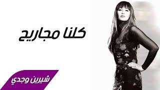 Sherine Wagdy - Kolna Magareh شيرين وجدي - كلنا مجاريح تحميل MP3
