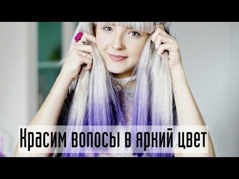 Как покрасить кончики волос в яркий цвет? ФИОЛЕТОВЫЕ ВОЛОСЫ