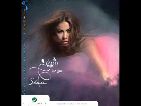 اغنية شيرين - اسال عليا - النسخة الاصلية - 2012