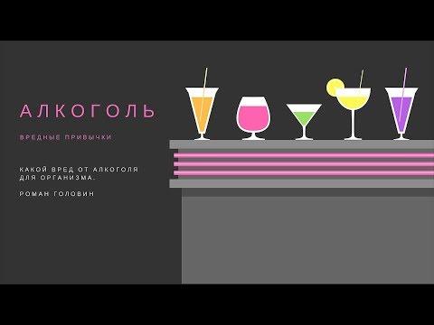 Лечение алкоголизма курская
