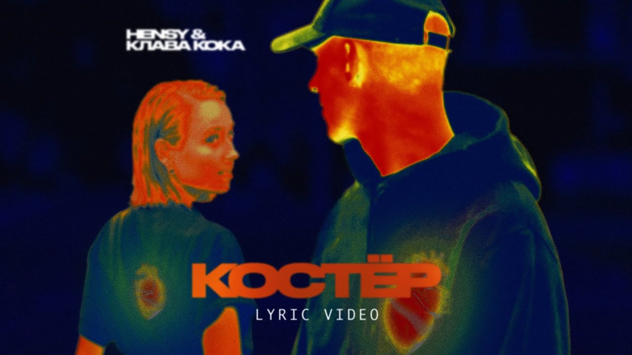 Hensy & Клава Кока — Костёр (Lyric Video)
