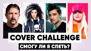 Бутырка, Tokio Hotel, Дима Билан, Tones and I и др - Сover Challenge