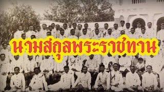 นามสกุลของคนไทยที่ได้รับพระราชทานจากพระบาทสมเด็จพระเจ้าอยู่หัว