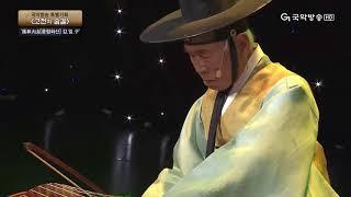 [고전의 숨결] 김일구류 아쟁산조(Kim-Ilgu Ryu Ajaengsanjo) 171204 – 風林火山 풍림화산 김.일.구