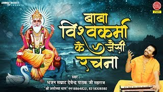 बाबा विश्वकर्मा के जैसी रचना - Vishwakarma Puja - Devendra Pathak Ji - Vishwakarma jayanti - Download this Video in MP3, M4A, WEBM, MP4, 3GP