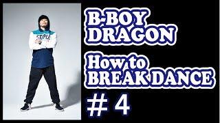 ドラゴンのHow To BREAK DANCE #4