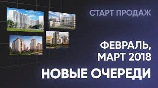 Новые очереди ЖК. Февраль и март. Новостройки Санкт-Петербурга и Ленинградской области