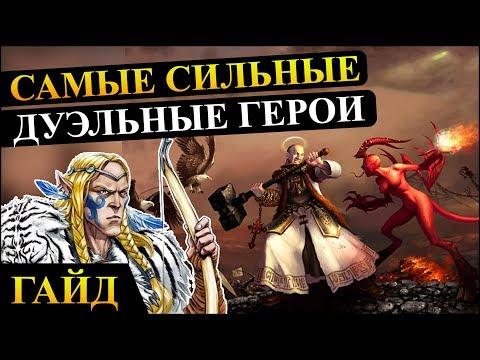 Игра герои меча и магии 7 трейлер