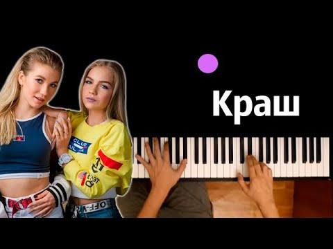 Софа Купер & Саша Айс - КРАШ ● караоке | PIANO_KARAOKE ● ᴴᴰ + НОТЫ & MIDI