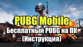 PUBG Mobile запуск на ПК (Инструкция)